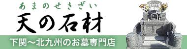 山口県下関市の墓石専門店、安心価格でスピーディー/天の石材